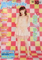 B2販促ポスター 田村ゆかり 「月刊声優グランプリ2012年11月号」 対象店舗購入特典