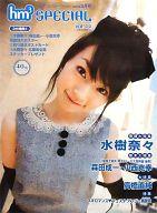 A2販促ポスター 水樹奈々 「hm3 SPECIAL 2007年3月号 vol.44」