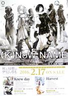 B2告知ポスター 灰と幻想のグリムガル 「CD Knew day/Harvest」 連動購入特典
