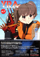 B2販促ポスター 「CD YRAラジオヤマト Vol.2」