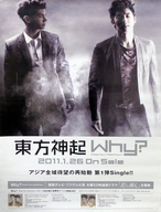 B2販促ポスター 東方神起 「CD Why? (Keep Your Head Down)」
