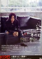 B2販促ポスター Acid Black Cherry 「CD 冬の幻」