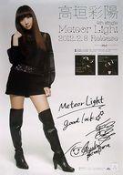 [当選通知書付/直筆サイン入り] B2販促ポスター 高垣彩陽 「CD Meteor Light」 購入者限定プレゼント応募企画B賞