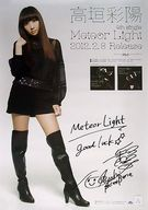 [直筆サイン入り] B2販促ポスター 高垣彩陽 「CD Meteor Light」 購入者限定プレゼント応募企画B賞