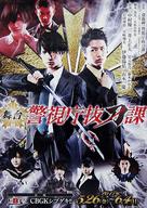 B2ポスター 「DVD 舞台『警視庁抜刀課vol.1』」 会場限定先着予約特典