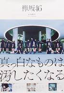 B2販促ポスター 欅坂46 「CD 真っ白なものは汚したくなる」
