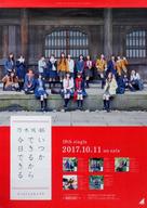 B2販促ポスター 乃木坂46 「CD いつかできるから今日できる」