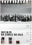 B2販促ポスター 欅坂46 「CD 風に吹かれても」