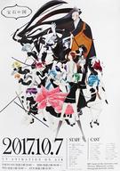 宣伝B2ポスター 集合 「Blu-ray/DVD 宝石の国 第1巻」 TOHO animetion STORE購入特典