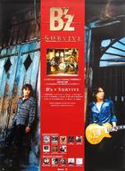 B2販促ポスター B'z 「CD SURVIVE」