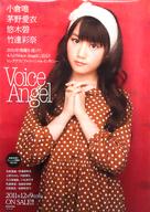 A2ポスター 小倉唯 「Voice Angel」 アニメイト・アニブロゲーマーズ購入特典