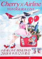 B2販促ポスター 小倉唯 「Blu-ray/DVD 小倉唯 LIVE『Cherry×Airline』」
