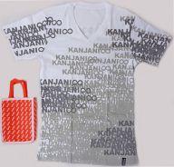関ジャニ∞ Tシャツ(ミニバッグ付き) ホワイト フリーサイズ 「関ジャニ∞ TOUR 2009 PUZZLE」