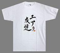 三日月夜空 エア友達Tシャツ ホワイト Lサイズ 「僕は友達が少ない エア・リサイタル」
