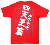 かぶき町四天王編 上映記念Tシャツ レッド Lサイズ 「よりぬき銀魂さんオンシアター2D」