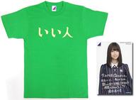 橋本奈々未 生誕記念Tシャツ(ポストカード付) グリーン Sサイズ 2017年2月度乃木坂46オフィシャルウェブショップ限定