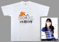 豊永阿紀(HKT48) 生誕記念Tシャツ&生写真セット ホワイト フリー(L)サイズ 2017年10月度グッズ