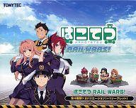 【ボックス】はこてつ:Rail Wars!