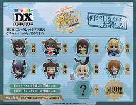 艦隊これくしょん -艦これ- カラコレDX BOX