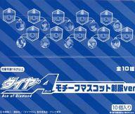 【ボックス】ダイヤのA モチーフマスコット 制服ver.