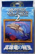 モンスターコレクション2 スタンダード・デック1 真珠竜の秘宝