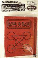 金色のガッシュベル!! ザ・カードバトル 魔本ファイル ガッシュ 【赤】