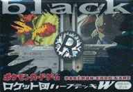 ポケモンカードゲーム構築済みデッキ ロケット団ハーフデッキ W BLACK