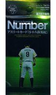 【 パック 】Numberアスリートカード第4弾「小久保裕紀」~小久保裕紀#9 引退記念