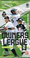 【 パック 】プロ野球オーナーズリーグ 2013 02[OL14]