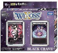 ウィクロスTCG 構築済みデッキ ブラッククレイヴ[WXD-07]
