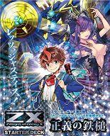 Z/X -Zillions of enemy X- スターターデッキ 正義の鉄槌[C11]