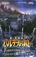 新・光神話 パルテナの鏡 ARおドールカードパック vol.05~黒いピット~