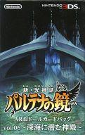 新・光神話 パルテナの鏡 ARおドールカードパック vol.06~深海に潜む神殿~