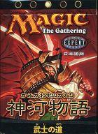 MTG 神河物語 テーマデッキ 【武士の道/Way of the Warrior】 [日本語版]