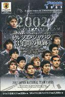 【ボックス】2002年度版 サッカー日本代表オフィシャルカード