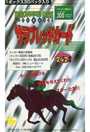 【ボックス】サラブレッドカード FIRST HARF OF'96