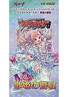 【ボックス】カードファイト!!ヴァンガード エクストラブースター 第2弾 歌姫の饗宴