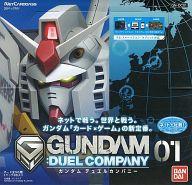 【ボックス】GUNDAM:DUEL COMPANY01 [GN-DC01]