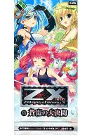 【ボックス】Z/X -Zillions of enemy X- EXパック 蒼海の大決闘[E05]
