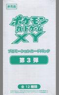 【ボックス】ポケモンカードゲームXY プロモーションカードパック第3弾 イベント配布品