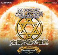 【ボックス】モンスター・コレクションTCG 20th Anniversary ブースターパック 太陽の金の竜姫