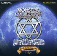 【ボックス】モンスター・コレクションTCG 20th Anniversary ブースターパック 月の銀の魔狼