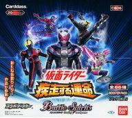 【ボックス】バトルスピリッツ コラボブースター 仮面ライダー~疾走する運命~ ブースターパック [CB06]