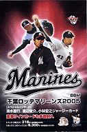 【 パック 】BBM ベースボールカード 千葉ロッテ マリーンズ 2005