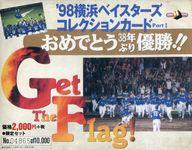 BBM '98横浜ベイスターズ コレクションカード PartII