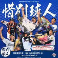 BBM 2018 ベースボールカードセット 『惜別球人』
