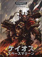 コデックス:ケイオススペースマリーン 日本語版 「ウォーハンマー40.000/ケイオススペースマリーン」 (Codex: Chaos Space Marine Japanese)
