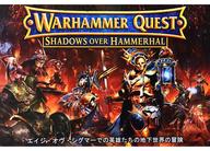 ウォーハンマー・クエスト:ハンマーハルを覆う影 日本語版 (Warhammer Quest: Shadows Over Hammerhal) [WQ-03-14]