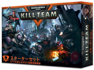 ウォーハンマー40.000:キルチーム スターターセット 日本語版 (Warhammer 40.000: Kill Team Japanese) [102-10-14]