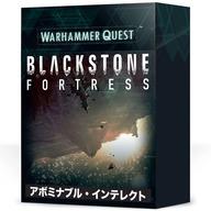 エボメネブル インテレクト 日本語版 「ウォーハンマー・クエスト:ブラックストーン フォートレス」 (Warhammer Quest Blackstone Fortress: Abominable Intellect Japanese) [BF-04-14]